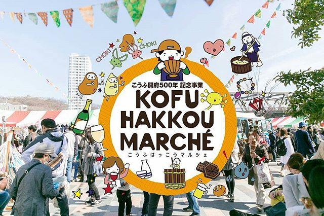 【はっこうマルシェに出ます!金曜日の直売日はお休み】今週3/1の金曜日は直売日お休みです。変わりに、3/2(土)に、こうふはっこうマルシェに出ます!・オオトパンは、「パンの集まるマーケット パンイチ!」内での出店。パンイチ!ブースには、・tobira・自家栽培麦工房ナチュ・べじ屋・オオトパンで、出店しますのでよろしく\(^o^)/ クラフトジュエリー会場(南口)の一角に登場するので、お間違いなく。回りにもたくさん出店があるので、私も楽しみにしてます!#オオトパン#こうふはっこうマルシェ#山梨#甲府#発酵