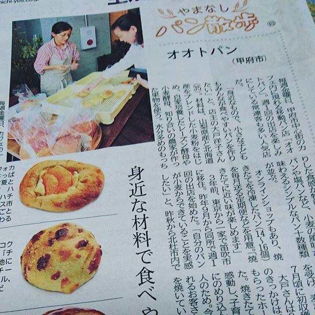 【山梨日日新聞に掲載】少し前になりますが、4月30日の山梨日日新聞の「パン散歩」のコーナーに掲載していただきました。子供たちがくっつきながらの取材でした。(^^;ありがとうございました。#オオトパン#山梨#パン散歩