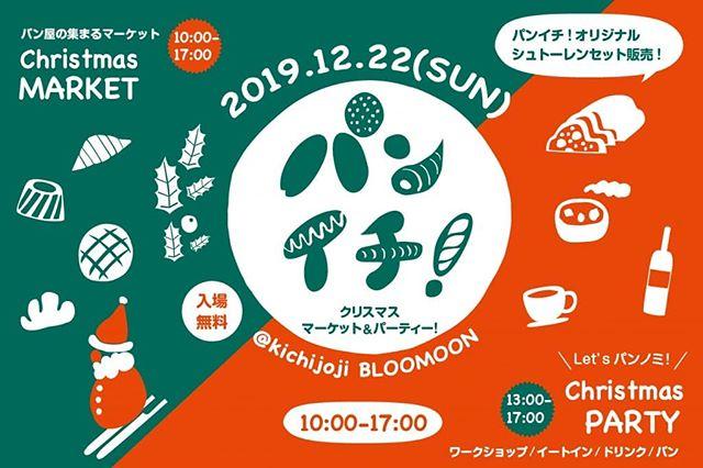 久しぶりに東京出店します!今年の締めくくりはパンイチ!で。主催のイベントが東京吉祥寺であります。山梨のパン屋さんやおいしいものも、吉祥寺の人に紹介したく、やまなしパンイチ!でもお世話になった方々にも声をかけさせてもらいました。いうならば。私的、今年の総まとめ!!ですな。前半はマーケット、後半は、入場フリーのパンノミ!!!パンの盛り合わせと乗せるアテを選んで楽しめます。お酒もコーヒーも😀シュトーレンやクリスマスなものたくさん持っていきます。そして、初のオオトパングッズもお披露目?!お楽しみに!@kichijoji.panichiパンイチ!アカウントもよろしく!! 【パンイチ! vol.22】パンイチ!クリスマスマーケット&パーティー!日時:12月22日(日)10:00〜17:00(13:00〜パンノミ!クリスマスパーティー)※パンや雑貨の販売は17時まであります(売り切れ次第終了) ※雨天決行入場:無料場所:吉祥寺 CafeBar Bloomoon(ブルームーン)東京都武蔵野市吉祥寺本町1丁目30−16 加藤ビル2F B号お問い合わせ:kichijoji.panichi@gmail.com(中田・大戸)