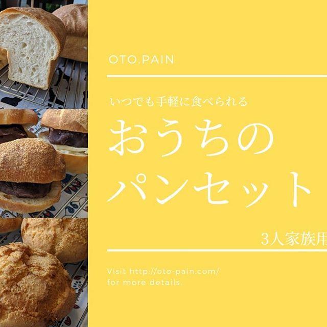 【おうちの冷凍パンセット】ご自宅で過ごすお子さんのお食事やおやつにぴったりのパンをセットにして冷凍でお届けします。定番の食パン、お子さんに人気のチーズボールや塩パン、メロンパンなど。 オオトパンは、自家製レーズン種とイーストを併用し、キタノカオリと山梨県産小麦を主にブレンド。高加水でゆっくり長く捏ねて一晩熟成することで、もっちりしていても歯切れの良いパンを作っています。先は長いけど、一ヶ月少しでも楽しく過ごせますように。色々なことが世界レベルで変化する中で、何ができるかなぁ、と考えました。子供を預かる場所を作る、オンライン教室をやる、などなど。。。アイディアは色々浮かびました。オンラインパン教室とか面白いよね。そういうのもやるかもしれません。でも、まずは私はパンが人より少し美味しく焼けるので、パンを焼こうかな、と。こちらの冷凍パンセットは、送料込みです。送料はこちらで500円程度持つような値段設定にしました。北海道の方でも同じ値段でやります。3月中に限りの値段となっております。土曜日もしくは水曜日発送になります。よければご利用ください。プロフィールからオンラインショップへ飛べます。おいしい解凍方法、おすすめの食べ方を載せた紙を同封しています。3人家族、4人家族、5人家族と人数に合わせて3種類ご用意してます。(個数を見てご家庭に合わせた分量をご注文ください。)たとえば、3人家族セットですと・塩パン 3個・チーズボール3個・メロンパン 3個・シナモンロール 3個・食パン1斤になります。また、甲府トロールさんでは毎週金曜日販売します。前日にメニューアップしますので、どうぞお近くの方は、事前にご予約くださいね。取り置きでしたら当日お好きな時間に取りに来ていただけます。また、オフィスへ届けてほしい、などの個別のケータリングも承ります。メッセージくださいませ。通パンはオンラインショップより受付中! パン焼いてるときは無心になれるから頑張れる。#オオトパン#通販#通パン#山梨#小麦#パン屋